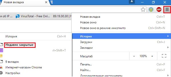 Меню Google Chrome.