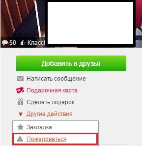 Отправка жалобы на пользователя