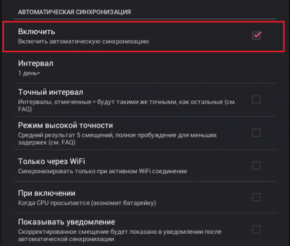 Синхронизация в ClockSync.