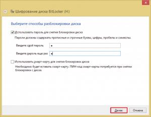 Установка пароля BitLocker.