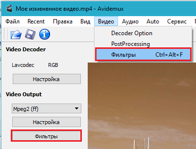 Доступ к фильтрам Avidemux.