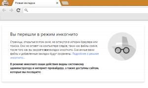 Окно Инкогнито в Google Chrome.