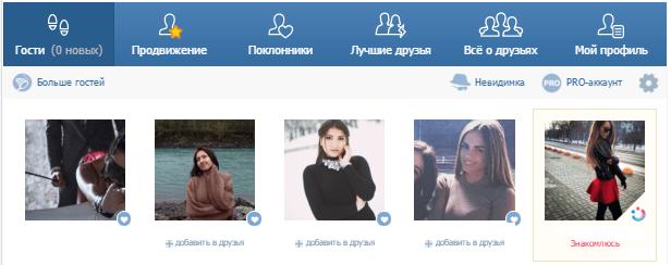 вопросы о друзьях вконтакте