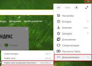Инкогнито в Yandex.Browser.