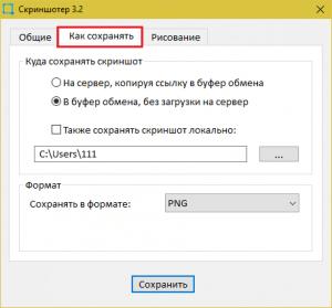 Сохранение файла в Скриншотере.