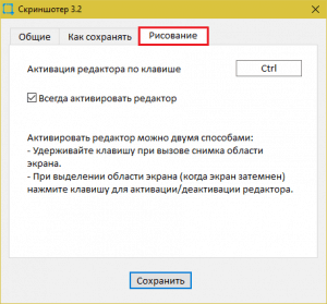 Активация редактора в Скриншотере.