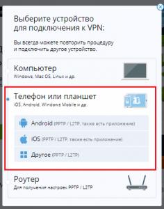 Выбор версии VPN.