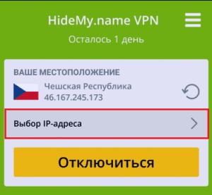 Выбор IP-адреса.
