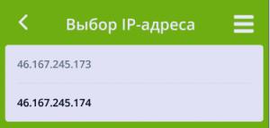 IP-адреса VPN-сервера.