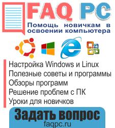 FAQPC - просто о сложном